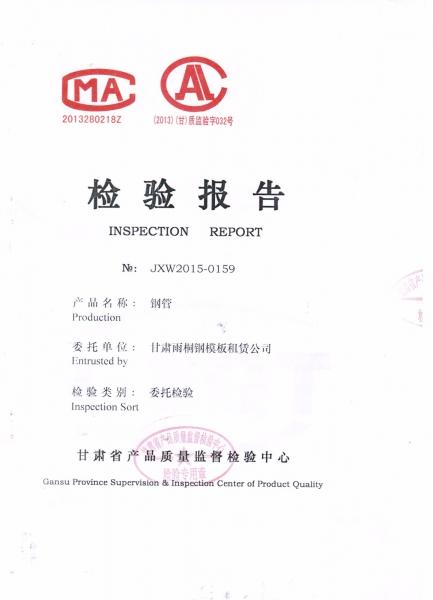 钢管检验报告