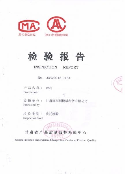 丝杆检验报告